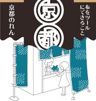京都のれんのサービス
